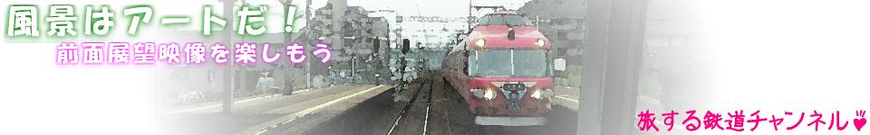 風景はアートだ!旅する鉄道チャンネル